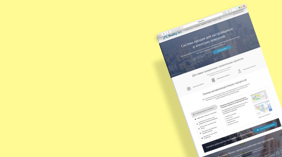 Сайт для CRM-системы